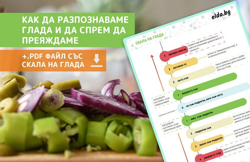 Как да разпознаваме глада и да спрем да преяждаме. Принципи на глада и .pdf файл със скала на глада.